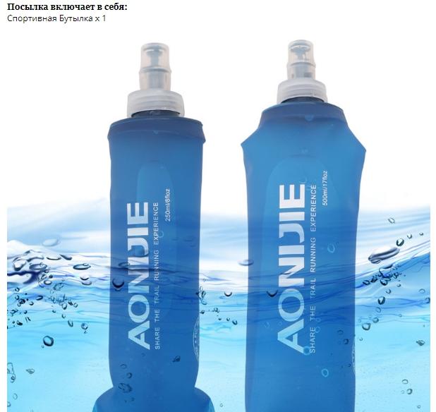 Мягкая бутылка для воды