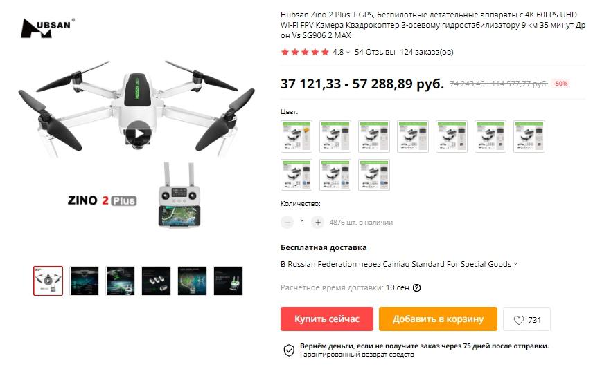 Hubsan Zino 2 Plus + GPS