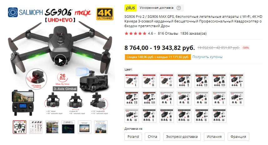 SG906 Pro 2 / SG906 MAX GPS