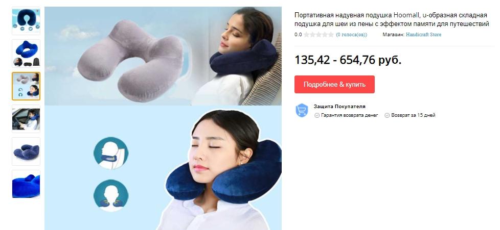 Дорожная подушка