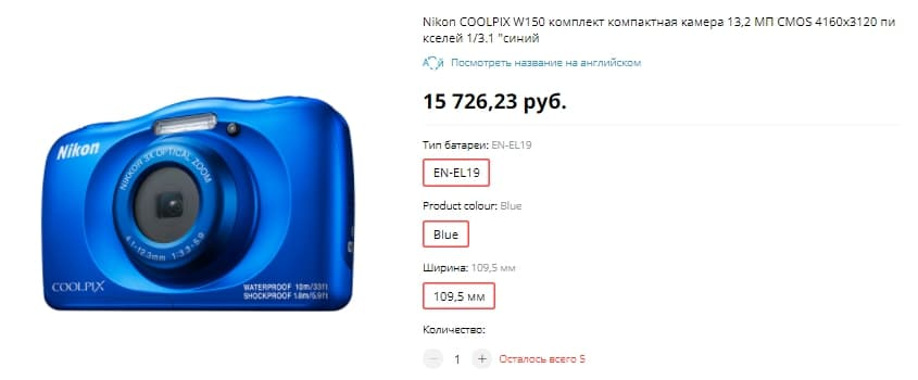 Nikon COOLPIX W150 комплект компактная камера 13,2 МП