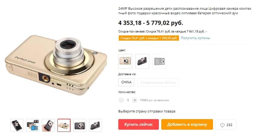 Цифровая камера Woopower 24МР