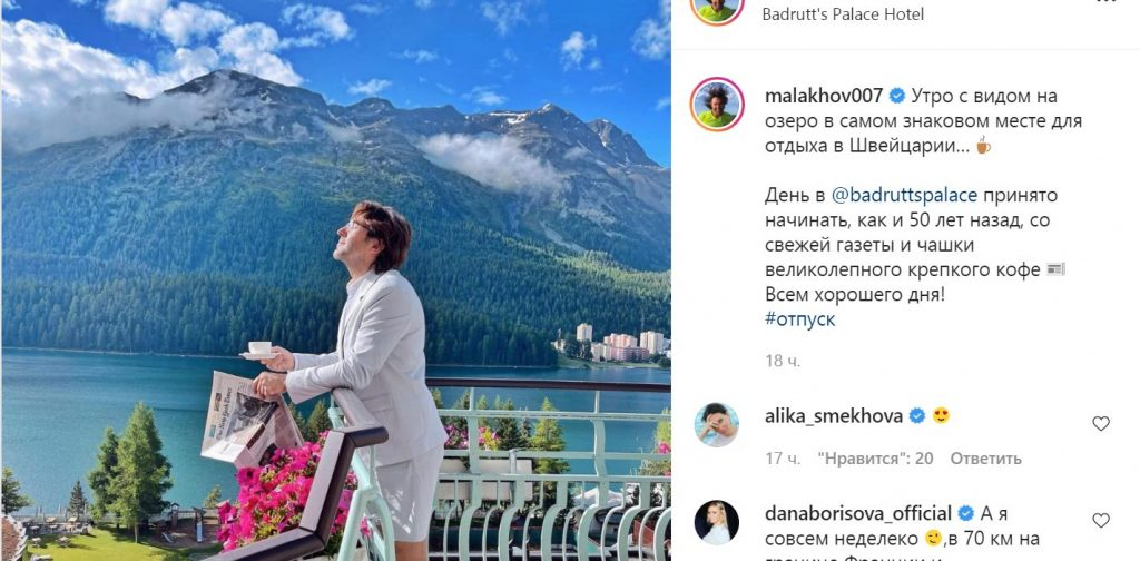 Малахов в Швейцарии